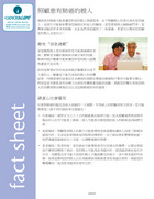 Thumbnail of the PDF version of Caring for Your Loved One with Lung Cancer (Chinese)