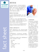 Thumbnail of the PDF version of Coping with Lung Cancer (Chinese)